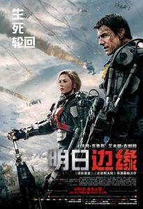 [明日边缘|Edge of Tomorrow][2014][2.4G]