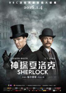 [神探夏洛克:可恶的新娘|Sherlock: The Abominable Bride][2016][1.28G]