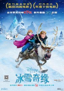 [冰雪奇缘|Frozen][2013][2.22G]