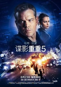 [谍影重重5 |Jason Bourne][2016][3.93G]