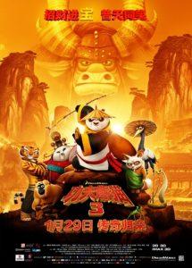 [功夫熊猫3|Kung Fu Panda 3][2016][2G]