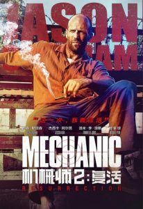 [机械师2:复活|Mechanic: Resurrection][2016][1.37G]