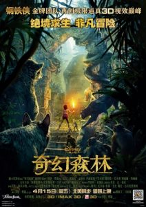 [奇幻森林|The Jungle Book][2016][1.51G]