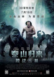 [泰山归来:险战丛林|The Legend of Tarzan][2016][1.55G]