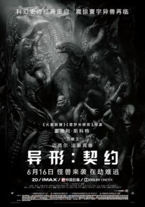 [异形:契约|Alien: Covenant][2017][2.57G]