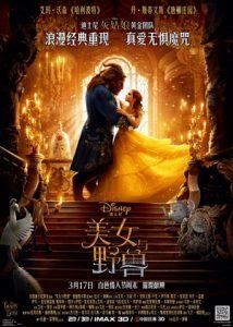 [美女与野兽|Beauty and the Beast][2017][1.79G]
