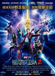 [银河护卫队2|Guardians of the Galaxy Vol. 2][2017][1.89G]