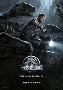 [侏罗纪世界|Jurassic World][2015][2.6G]