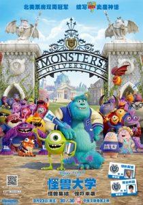 [怪兽大学|Monsters University][2013][2.2G]