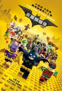 [乐高蝙蝠侠大电影|The LEGO Batman Movie][2017][2.19G]