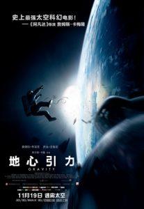 [地心引力|Gravity][2013][1.27G]