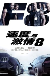 [速度与激情8|The Fate of the Furious][2017][1.98G]