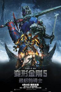 [变形金刚5:最后的骑士|Transformers: The Last Knight][2017][2.13G]