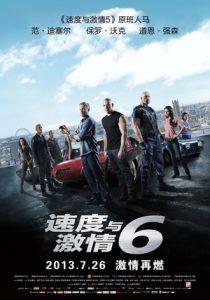 [速度与激情6|Furious 6][2013][1.9G]