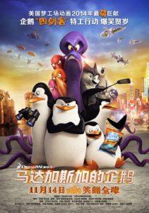 [马达加斯加的企鹅 Penguins of Madagascar][2014][1.11G]