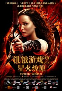 [饥饿游戏2:星火燎原|The Hunger Games: Catching Fire][2013][2.04G]