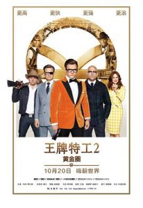 [王牌特工2:黄金圈|Kingsman: The Golden Circle][2017][3.02G]