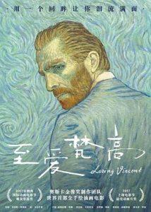 [至爱梵高·星空之谜|Loving Vincent][2017][3.42G]