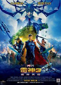 [雷神3:诸神黄昏|Thor: Ragnarok][2017][2.49G]