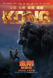 [金刚:骷髅岛|Kong: Skull Island][2017][2.5G]