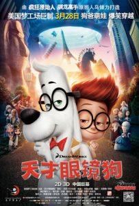 [天才眼镜狗|Mr. Peabody & Sherman][2014][1.94G]