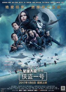 [星球大战外传:侠盗一号|Rogue One: A Star Wars Story][2016][2.96G]