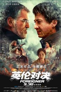[英伦对决|The Foreigner][2017][1.48G]