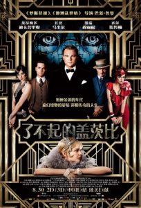 [了不起的盖茨比|The Great Gatsby][2013][2G]