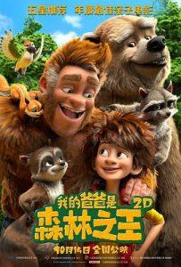 [我的爸爸是森林之王 The Son of Bigfoot][2017][2.67G]