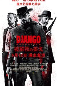[被解救的姜戈|Django Unchained][2012][1.39G]