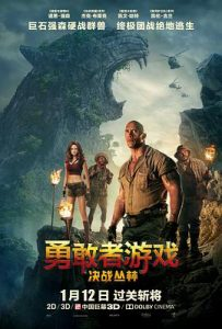 [勇敢者游戏:决战丛林|Jumanji: Welcome to the Jungle][2017][2.22G]