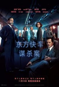 [东方快车谋杀案|Murder on the Orient Express][2017][2.44G]