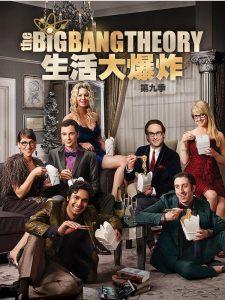 [生活大爆炸 第九季|The Big Bang Theory Season 9][2015]
