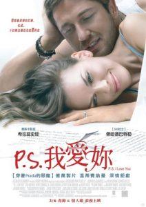 [附注:我爱你|P.S. I Love You][2007][2.2G]