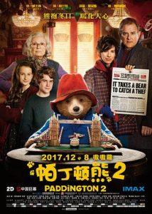 [帕丁顿熊2|Paddington 2][2017][1.95G]