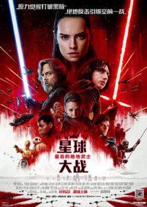 [星球大战8:最后的绝地武士|Star Wars: The Last Jedi][2017][2.03G]