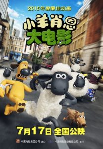 [小羊肖恩|Shaun the Sheep Movie][2015][2.69G]