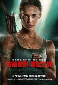 [古墓丽影:源起之战|Tomb Raider][2018][2.2G]