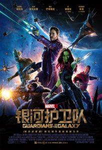 [银河护卫队|Guardians of the Galaxy][2014][2.28G]