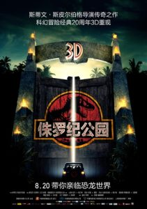 [侏罗纪公园 Jurassic Park][1993][2.41G]