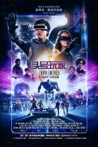 [头号玩家|Ready Player One][2018][2.59G]