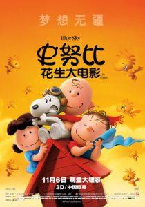 [史努比:花生大电影|The Peanuts Movie][2015][1.89G]