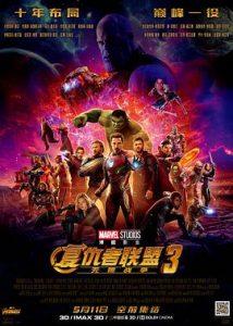 [复仇者联盟3:无限战争|Avengers: Infinity War][2018][2.85G]