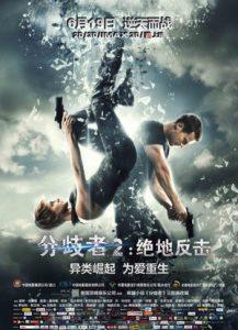 [分歧者2:绝地反击|Insurgent][2015][2.39G]
