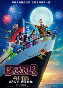 [精灵旅社3:疯狂假期|Hotel Transylvania 3: Summer Vacation][2018][1.97G]