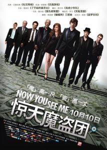 [惊天魔盗团 Now You See Me][2013][2.52G]