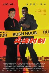 [尖峰时刻|Rush Hour][1998][1.98G]