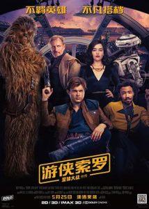 [游侠索罗:星球大战外传|Solo: A Star Wars Story][2018][2.71G]