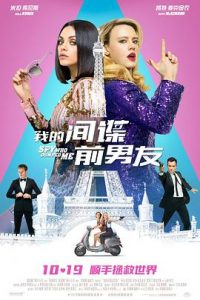 [我的间谍前男友|The Spy Who Dumped Me][2018][2.36G]