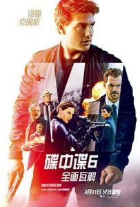 [碟中谍6:全面瓦解|Mission: Impossible - Fallout][2018][2.98G]